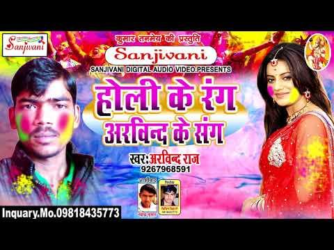 DJ Full होली गीत.होली के रंग अरविन्द के संग.Arvind Raj.New Bhojpuri Hit Holi Songs