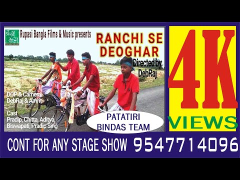 RANCHI SE DEOGHAR I BOL BOM NAGPURI SONG I DANCE VIDEO I PATATIRI BINDAS TEAM