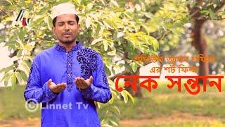 নেক সন্তান   Nek Shontan   জীবন বদলে দেওয়া ইসলামিক  শর্ট ফিল্ম   Linnet TV   2019