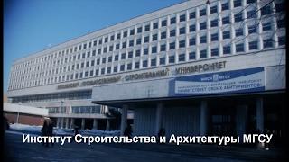 Институт Строительства и Архитектуры МГСУ