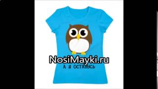 детские футболки оптом челябинск(http://nosimayki.ru/catalog/child - интернет магазин футболок, приглашает Вас за покупками. У нас Вы можете заказать детску..., 2017-01-08T10:32:42.000Z)