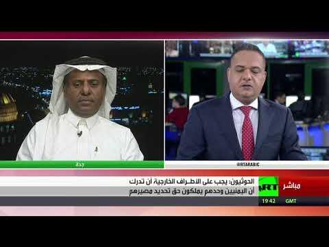 ما الذي تغير في استراتيجية السعودية تجاه اليمن؟ - تعليق خالد بطرفي  - نشر قبل 8 ساعة