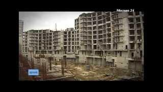 """""""План города"""": Долгострой и обманутые дольщики - решение проблемы"""