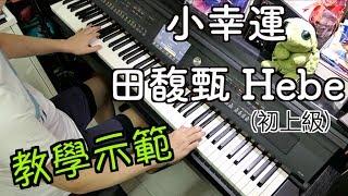 「免費琴譜」 小幸運- 田馥甄 Hebe Piano Cover