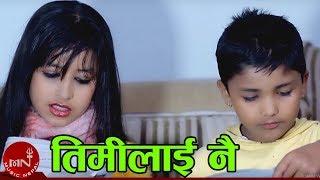 Latest Hits Lok Dohari Song Timilainai | Purnakala BC & Tilak Oli Sischal KC HD