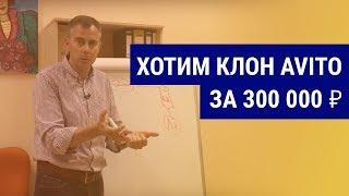 №218 - Клон АВИТО за 300 т.р.?:) Сколько же стоит разработка сайта и приложений для такого проекта?