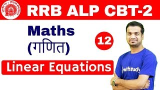 4:00 PM - RRB ALP CBT-2 2018 | Maths By Naman Sir | Linear Equations