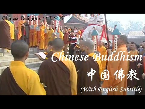 Chinese Buddhism 中国佛教 (with English subtitle)