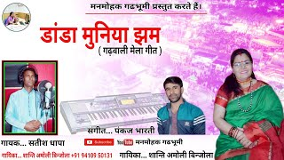 Old garhwali folk song || latest DJ song || Dance Song 2019||