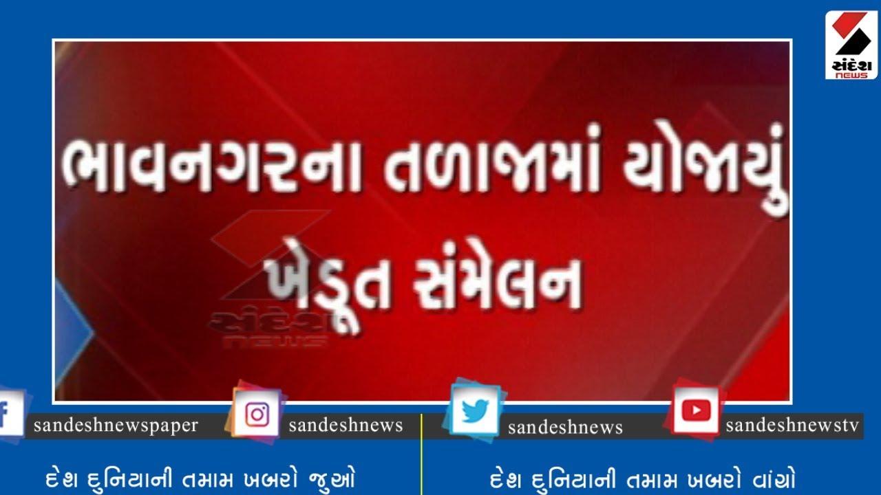 Farmers' Convention held in the talaja of Bhavnagar ॥ Sandesh News TV