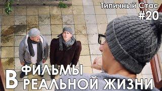 #20.ТС. Фильмы в Реальной Жизни