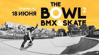 18 июня – Москва – The BOWL 2 SKATE&BMX