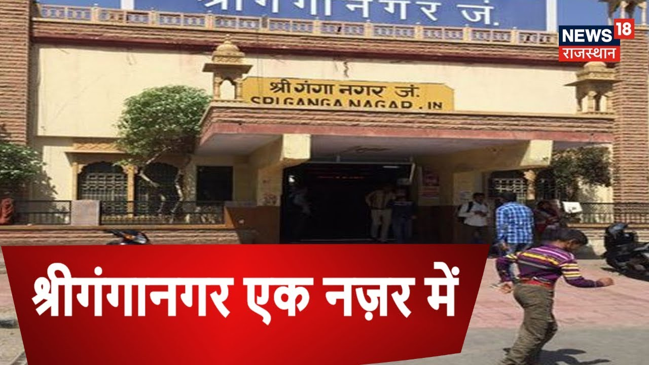 Download श्रीगंगानगर की अधूरी दास्तान | Latest Rajasthan News | September 3rd , 2018