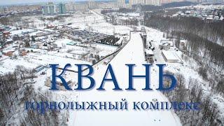 Горнолыжный комплекс КВАНЬ Калуга