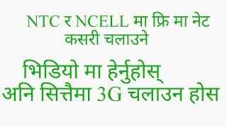 NTC & NCELl को 3G कसरी फ्रि मा चलाउने ( how to use free net in NTC & Ncell)