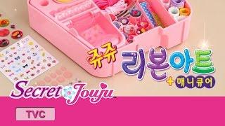 시크릿 쥬쥬 TV광고 리본아트+매니큐어 20초ver. …