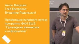 Презентация пилотного потока программы ФКН ВШЭ