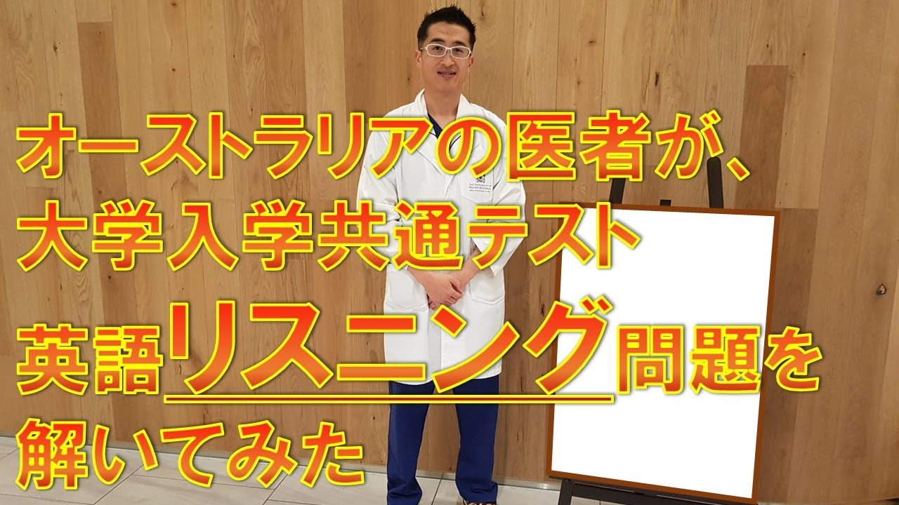 大学入学共通テスト 英語(リスニング編)、初見チャレンジしてみた