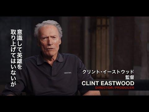 映画『15時17分、パリ行き』特別映像(Director's Vison)【HD】2018年3月1日(木)公開