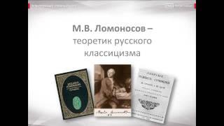 16 Русская литература 18 века