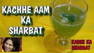 kacche aaam ka sharbatकचच आम क शरबत sharbat recipeशरबत रसप keeri sharbatकर क शरबत