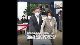 韩国总统与夫人戴口罩手套参与议会选举投票