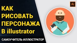 видео Уроки Adobe Illustrator - Векторная графика - RU.Vectorboom