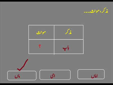 LND class three, Muzakar Monus  (Literacy & Numeracy Drive) by LND videos