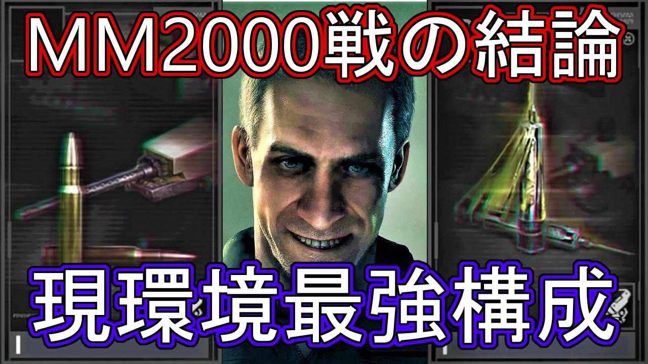 【バイオハザード レジスタンス】MM2000戦の結論 現環境最強ニコライ構成【マスターマインド】