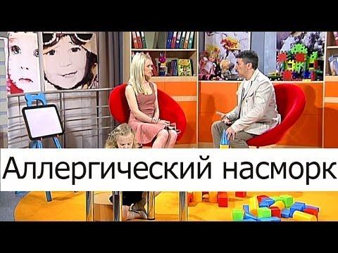 Аллергический насморк - Школа доктора Комаровского
