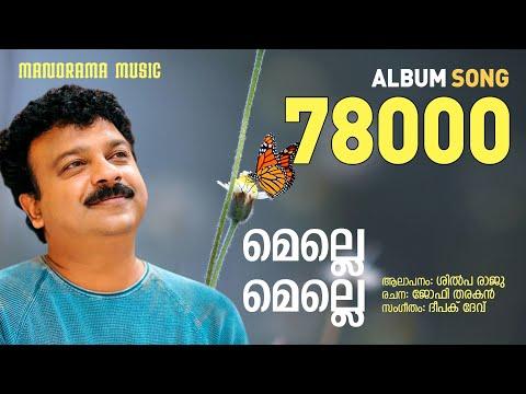 "Melle Melle song from Hit Album ""Naattile Thaaram"""