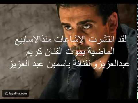 وفاة الفنان كريم عبدالعزيز والفنانة ياسمين عبدالعزيز وهل هي حقيقة ام كذب