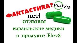 B-Epic Фантастика  Отзывы Израильские медики о  продукте  Elev8