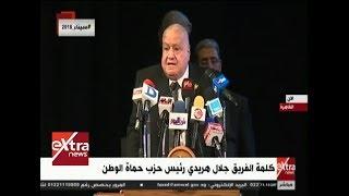 الآن  كلمة الفريق جلال هريدي رئيس حزب حماة الوطن