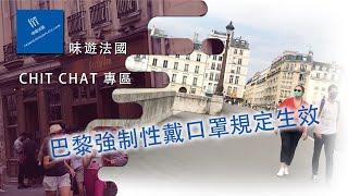Chit Chat 專區  -  巴黎強制性戴口罩規定生效