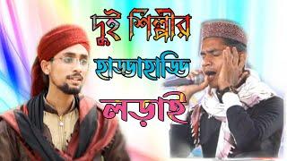 সব শিল্পীদের হার মানানো সেরা ডুয়েট গজল।। Shilpi Riyajul Islam & Md Jahid Hasan