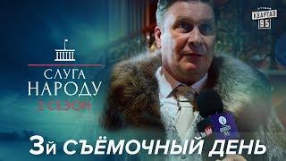 Слуга Народа 2 - Межигорье, Тюрьма и элитные напитки | Съёмочные дни ч. 3