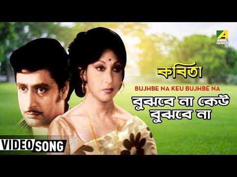 bujhbe-na-keu-bujhbe-na-|-kabita-|-bengali-movie-song-|-lata-mangeshkar