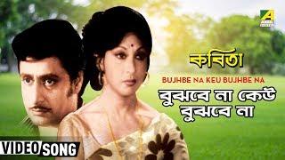 Bujhbe Na Keu Bujhbe Na - Lata Mangeshkar - Bengali Movie Songs - Kabita