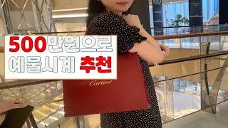 #Cartier 까르띠에시계, 예물시계추천, 티파니팔찌…