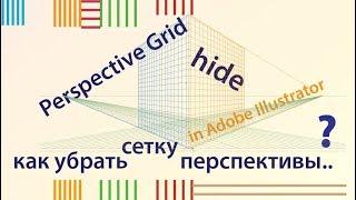 Как скрыть сетку перспективы в Illustrator| Hide Perspective Grid