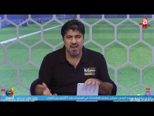 #الديربي | تحضيرات مباراة استراليا .. وجدل حول إلغاء الدوري