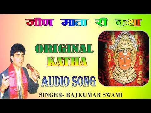 जीण माता री कथा - Jeen Mata Ri katha - Rajkumar Swami - राजकुमार स्वामी