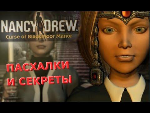 Тизер 33 игры Nancy Drew: Midnight in Salem с переводом на русский язык