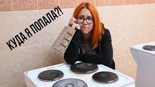 Первый день в общаге МГУ // Взрослая жизнь VLOG