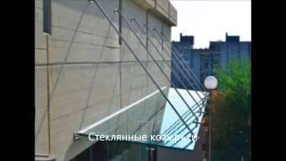 видео Стеклянные козырьки
