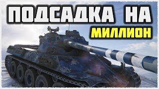 Lorraine 40 t • 1 vs 8 • ПОДСАДКА НА МИЛЛИОН • WoT How to Play Medium Tank