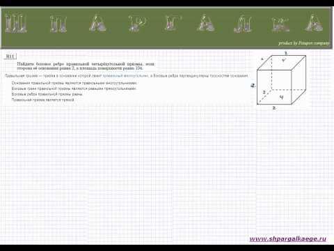 Правильная шестиугольная призма с равными рёбрами  Найдите угол