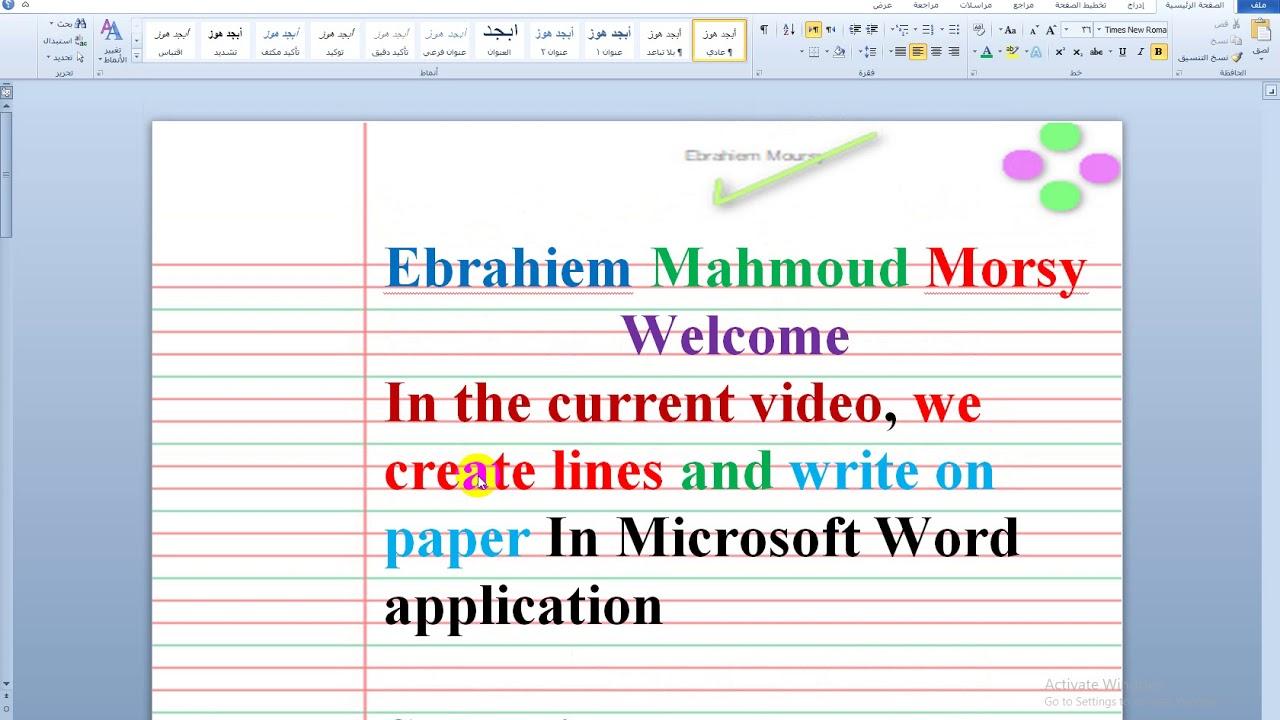 تسطير مستند الوورد سطور متقاربة ملونة لكتابة الانجليزية Creating Lines Of Document Word Youtube