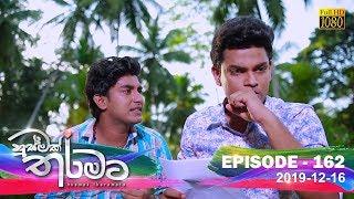 Husmak Tharamata | Episode 162 | 2019-12-16 Thumbnail
